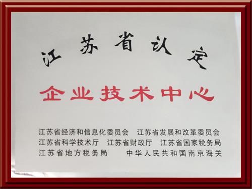 丰凯称重设备有限公司资质荣誉